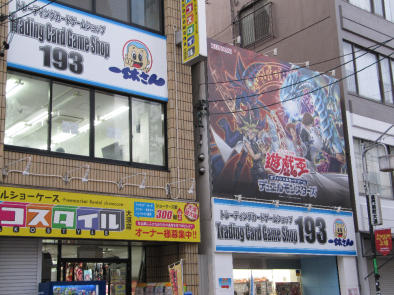 Trading Card Game Shops
